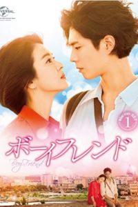 韓国ドラマ「ボーイフレンド」の画像