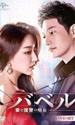 韓国ドラマ「バベル~愛と復讐の螺旋~」の画像