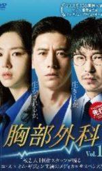 韓国ドラマ「胸部外科」