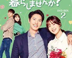 韓国ドラマ「一緒に暮らしませんか」